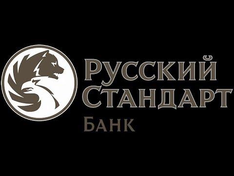 Как говорить с банком Русский Стандарт
