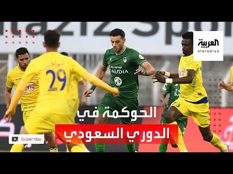 العرب اليوم - متخصص في الحوكمة الرياضية يتحدث عن تطبيقها بالدوري السعودي