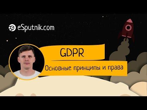 GDPR на русском. Основные принципы и права пользователей