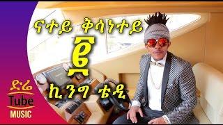 Ethiopia : King Teddy - Natey Kisanetey 2 - NEW! Ethiopian Tigrigna Music Video 2016