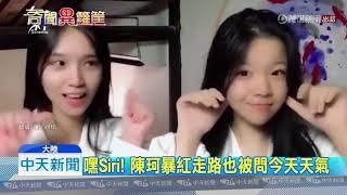 20180930中天新聞 女大生「Siri上身」秀口技 1600萬人笑瘋