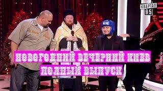 Новогодние Шутки Вечерний Киев - Угарал Весь Зал! Полный Выпуск