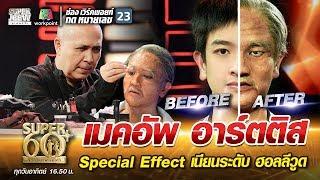 อาจารย์ขวด เมคอัพ อาร์ตติส Special Effect เนียนระดับ ฮอลลีวูด | SUPER 60+