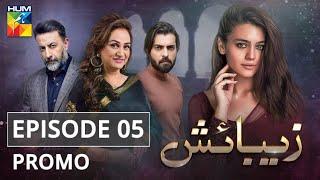 Zebaish Episode 5 Promo HD Full Official video - 3 July 2020 at Hum TV official YouTube channel.  Subscribe to stay updated with new uploads. https://goo.gl/o3EPXe   Watch all episodes of Zebaish https://www.hum.tv/dramas/zebaish/  #Zebaish #HUMTV #Drama #BushraAnsari #ZaraNoorAbbas #AsadSiddiqui #BabarAli  Zebaish Episode 5 Promo Full HD - Zebaish is a latest drama serial by Hum TV and HUM TV Dramas are well-known for its quality in Pakistani Drama & Entertainment production. Today Hum TV is broadcasting the Episode 5 Promo of Zebaish.Zebaish Episode 5 Promo Full in HD Quality 3 July 2020 at Hum TV official YouTube channel. Enjoy official Hum TV Drama with best dramatic scene, sound and surprise.   Starring: Bushra Ansari, Zara Noor Abbas, Asad Siddiqui, Babar Ali, Shabbir Jan, Asma Abbas, Muhammad Qavi Khan, Syed Adnan Shah (Tipu), Sajid Shah, Zoya Nasir, Iqbal Hussain, Fatima Zehra Malik, Shaheen Khan, Sadaf Nasir, Khalid Bin Shaheen, Salma Zafar, Akbar Khan & Others.  Directed By:  Iqbal Hussain  Written By: Bushra Ansari  Produced By: Momina Duraid Production  _______________________________________________________  WATCH MORE VIDEOS OF OUR MOST VIEWED DRAMAS  Ehd e Wafa: https://bit.ly/3g0daIM  Ye Dil Mera: https://bit.ly/2ZhtC0m  Suno Chanda Season 2: https://bit.ly/3exOdEd  Suno Chanda Season 1: https://bit.ly/3eC24tj  Yakeen Ka Safar: https://bit.ly/3dDYcGE  Bin Roye: https://bit.ly/3dAMPPR  Ishq Tamasha: https://bit.ly/2Bh54wH  Mann Mayal: https://bit.ly/3ig8YXo _______________________________________________________  https://www.instagram.com/humtvpakist... http://www.hum.tv/ http://www.hum.tv/zebaish-episode-4/ https://www.facebook.com/humtvpakistan https://twitter.com/Humtvnetwork http://www.youtube.com/c/HUMTVOST http://www.youtube.com/c/JagoPakistanJago http://www.youtube.com/c/HumAwards http://www.youtube.com/c/HumFilmsTheMovies http://www.youtube.com/c/HumTvTelefilm http://www.youtube.com/c/HumTvpak