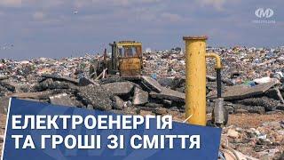 В Хмельницком благодаря станции дегазации зарабатывают на мусоре