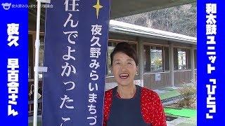 夜久早百合さん(和太鼓ユニット「ひとつ」)へインタビュー!