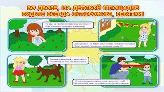 Безопасный отдых детей на каникулах