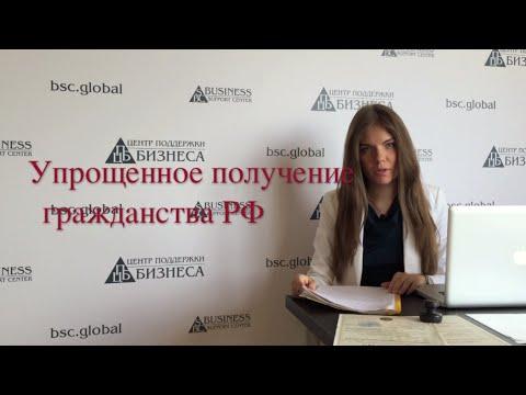 Упрощенный порядок получения гражданства РФ