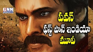 Pawan Kalyan's First Pan India Project Budget ????️????| Krish | PSPK27 Latest News | GNN Film Dhaba