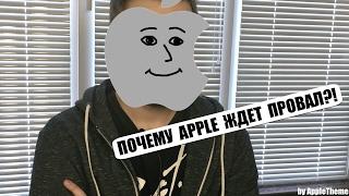 ПОЧЕМУ Apple ждет провал? (МОЕ МНЕНИЕ)