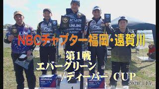 NBCチャプター福岡第1戦・遠賀川 Go!Go!NBC!