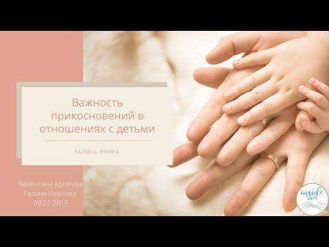 Эфир с Галей Иевлевой про особенные прикосновение и детский сонный массаж