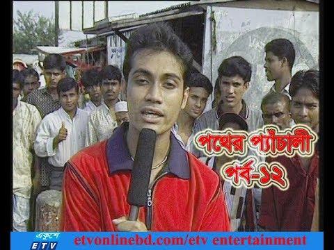 Pather Panchali Ep-12 । পথের প্যাঁচালী পর্ব-১২। চিড়িয়াখানা | Debashis | ETV Entertainment