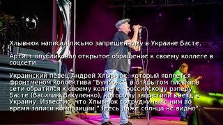 Хлывнюк написал письмо запрещенному в Украине Басте