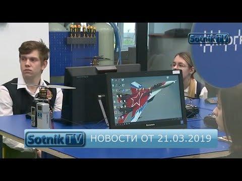 НОВОСТИ. ИНФОРМАЦИОННЫЙ ВЫПУСК 21.03.2019