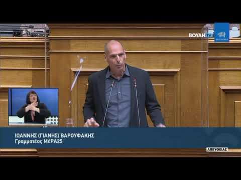 Γ. Βαρουφάκης (Γραμματέας ΜέΡΑ25) (Συζήτηση προ Ημερησίας Διατάξεως) (02/04/2021)