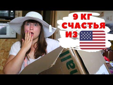 МЕГА - ПОСЫЛКА ИЗ США! 9 КГ СЧАСТЬЯ