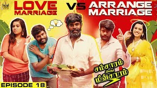 Love Marriage vs Arranged Marriage | Husband Vs Wife | Samsaram Athu Minsaram | Mini-Series #18
