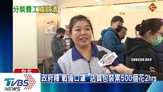 政府釋「戰備口罩」店員包裝累500個花2hrs