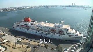 ふじ丸の小笠原クルーズに同乗 名古屋港