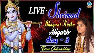 Shrimad Bhagwat Katha Day - 3  Iglas Aligarh Devi Chitralekhaji
