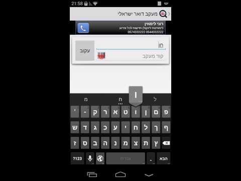 Video of מעקב דואר ישראלי