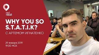 Проблемы проведения S.T.A.T.I.K. Артем Игнатенко, Алексей Пименов
