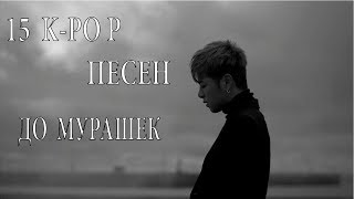 15 K-POP ПЕСЕН ДО МУРАШЕК/15 K-POP SONGS THAT MAKE FEEL SHIVERS