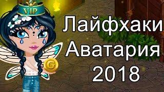 Лайфхаки аватария 2018