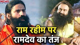 Baba Ramdev का Baba Ram Rahim पर तंज, बताया पाखण्डी