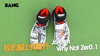 BANG開箱 | Jordan Why Not Zer0.1