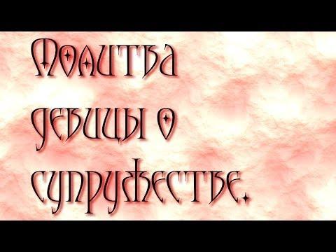 Молитва святого киприана от порчи слушать