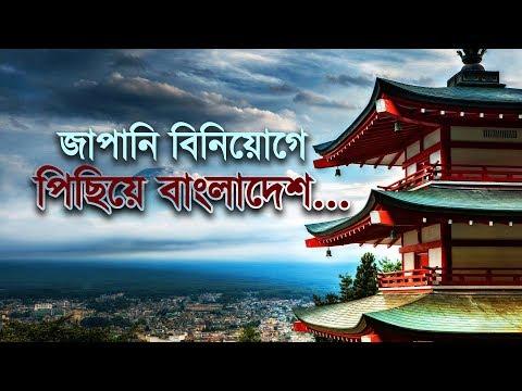 জাপানি বিনিয়োগে পিছিয়ে বাংলাদেশ | Bangla Business News | Business Report 2019