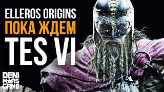 The Elder Scrolls 6 на минималках: Elleros Origins пока ждем TES 6