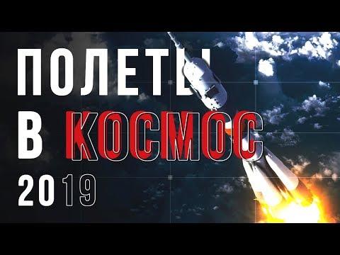Что будет в Космосе в 2019? видео