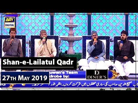 Shan-e-Lailatul Qadr |Segment|Middath-e-Rasool (S.A.W.W.) 27th May 2019