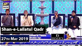 Shan-e-Lailatul Qadr  Segment Middath-e-Rasool (S.A.W.W.) 27th May 2019