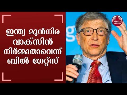 Bill Gates says India key in manufacturing coronavirus vaccine