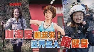 CTWANT 政治爆卦》「咖陶屋」動起來!政界名人瘋健身