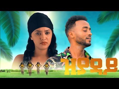 መልኣከ ኣብርሃም - ዝያዳይ - Melake Abraham - New Eritrean music 2021 /zyaday/ (official video)