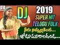 Super Hit 2019 Telugu Folk Song | Neeru Nimmalla kindha Jodu Murala Dhanda DJ Song | Lalitha Audios video download