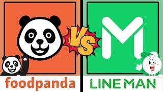 LineMan vs FoodPanda ใครจะดับหิวไวกว่ากัน?!! l VRZO - dooclip.me