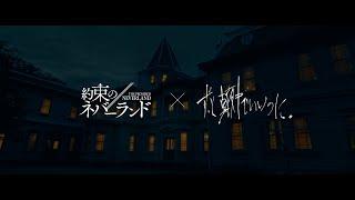ずっと真夜中でいいのに。×映画『約束のネバーランド』主題歌PV「正しくなれない」