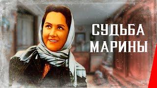 Судьба Марины (1953) фильм