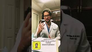 د. عاصم مخدوم لطلاب الطب: كيف تختار تخصصك