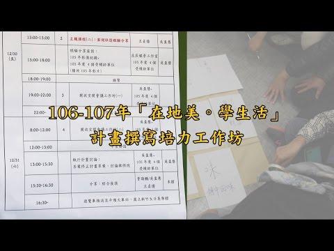 106-107年在地美學生活計畫撰寫培力工作坊