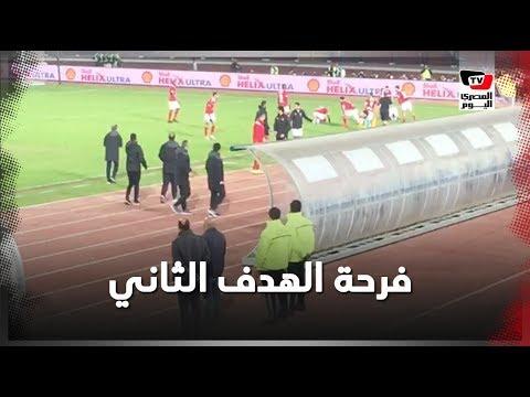 فرحة جنونية للاعبي الأهلي وسجدة شكر من سيد عبدالحفيظ عقب إحراز الهدف الثاني بمرمى المقاولون