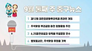 9월 둘째 주 중구뉴스 이미지