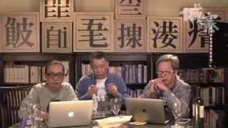 林鄭超熱廚房 - 04/04/17「奪命Loudzone」長版本