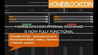 HomeBlockCoin -  реальная валюта! Внутренняя биржа, вывод, торговля, стекинг, лендинг.